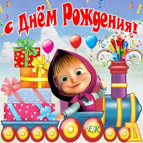 Картинка для ребенка с днем рождения