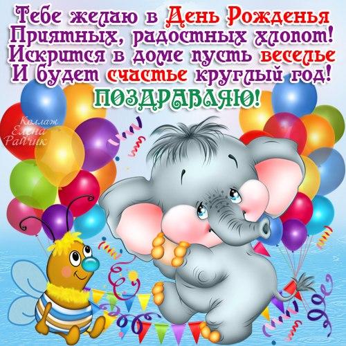 Красивое поздравление с днем рождения ребенку и родителями
