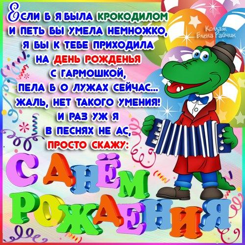 одноклассника с днем рождения душевно