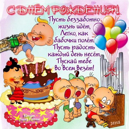 Поздравления с днем рождения женщине с тремя детьми