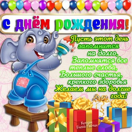 Поздравление ребенка с днем рождения картинки, открытка