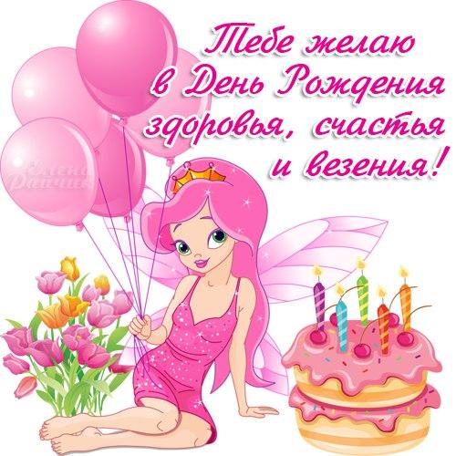 Поздравления с днем рождения девочке 9 лет по именам