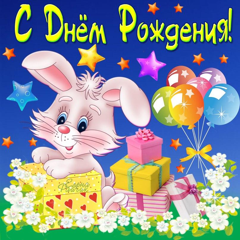 Поздравление для ребенка с днем рождения картинка