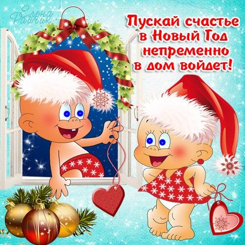 Открыток любимой, новогодние открытки любимому с юмором