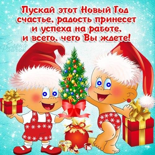 Детское поздравление с новым годом в картинках