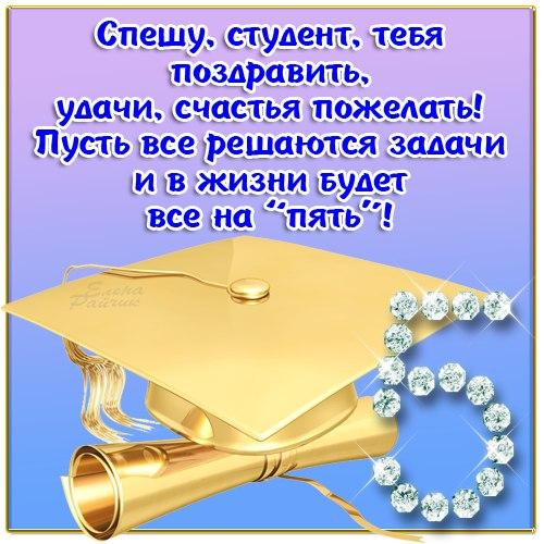 Поздравления с днем знаний студентам первокурсникам картинки