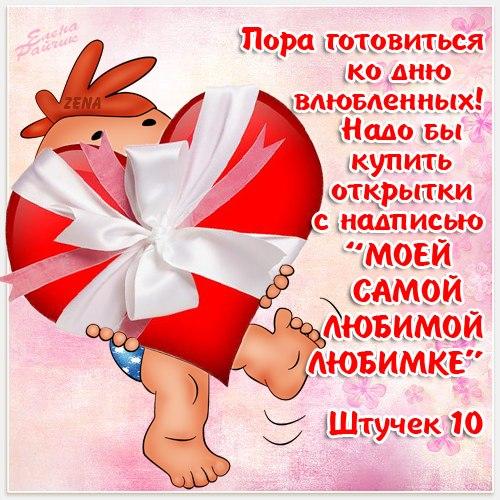 Картинки поздр смешные с днем св валентина