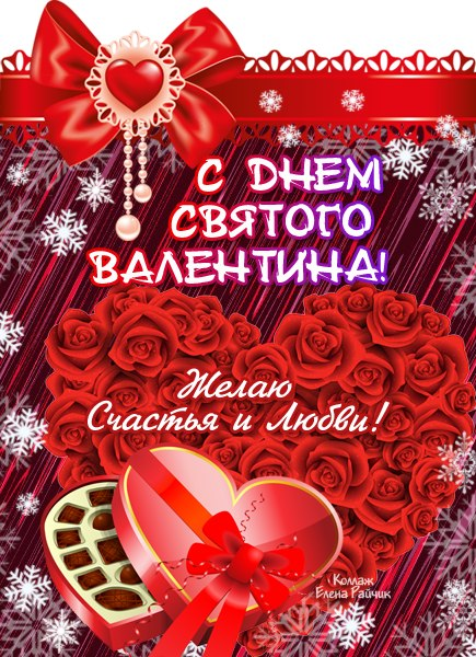поистине, вдвоем поздравление с святым валентином тете бань сильно отличаются